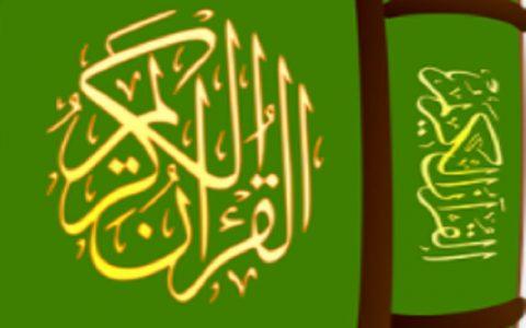 Kuran poglavlje 8: Al-Anfal - Plijen (Medina - 75 ajeta)