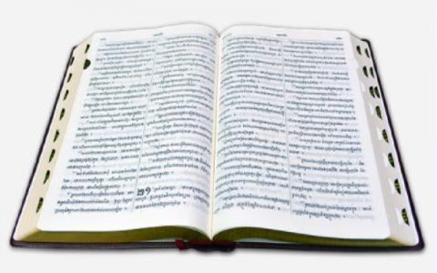 Knjiga postanka 10: Biblija i Stari zavjet