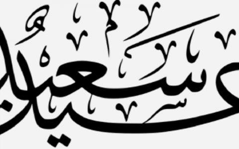 Kuran poglavlje 3: Ali 'Imran - Imranova porodica (Medina - 200 ajeta)