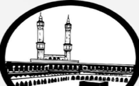 Kuran poglavlje 17: Al-Isra' - Noćno putovanje