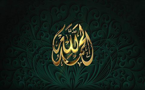 Kuran poglavlje 54: Al-Qamar - Mjesec (Mekka - 55 ajeta)