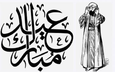 Kuran poglavlje 84: Al-Inšiqaq - Cijepanje