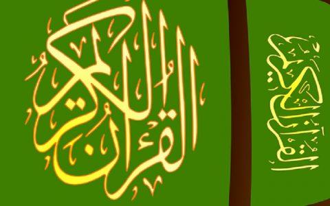 Kuran poglavlje 42: Aš-Šura - Dogovaranje (Mekka - 53 ajeta)