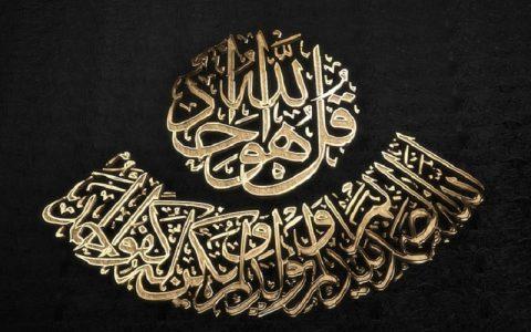 Kuran poglavlje 23: Al-Mu'minun - Vjernici (Mekka - 118 ajeta)