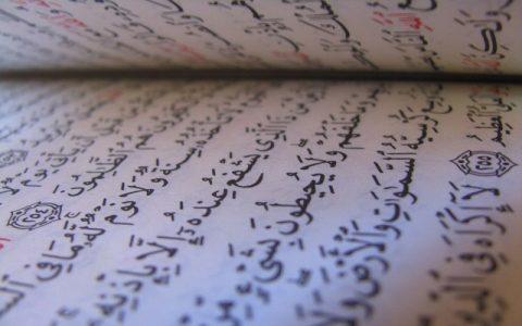 Kuran poglavlje 41: Al-Fussilat - Objašnjenje