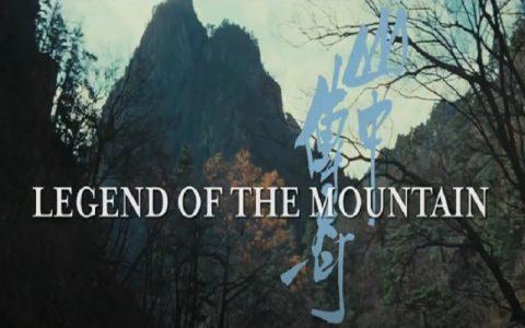 Legend of the Mountain (1979): Najbolji horror filmovi